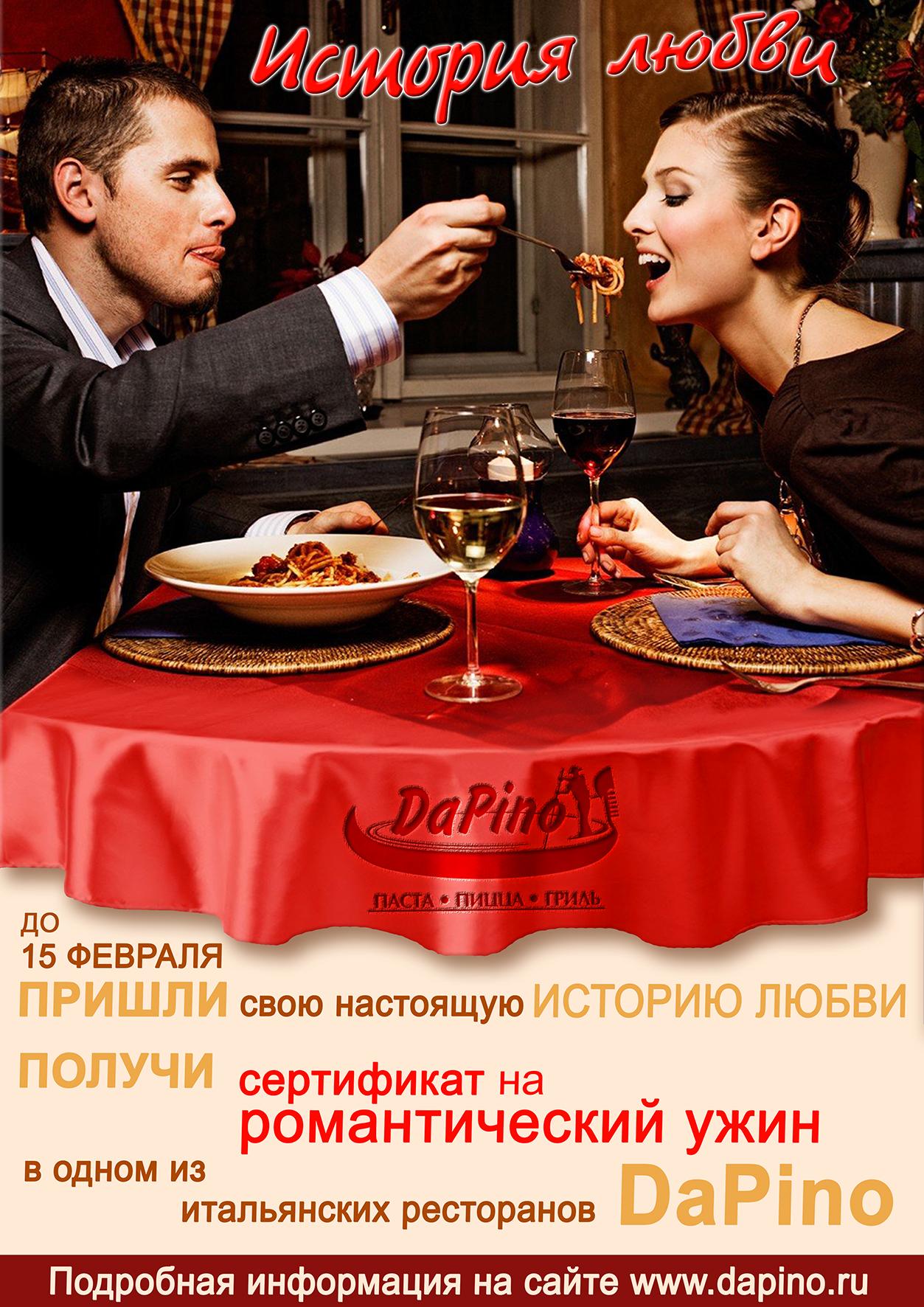Романтический ужин рассказ 2 фотография